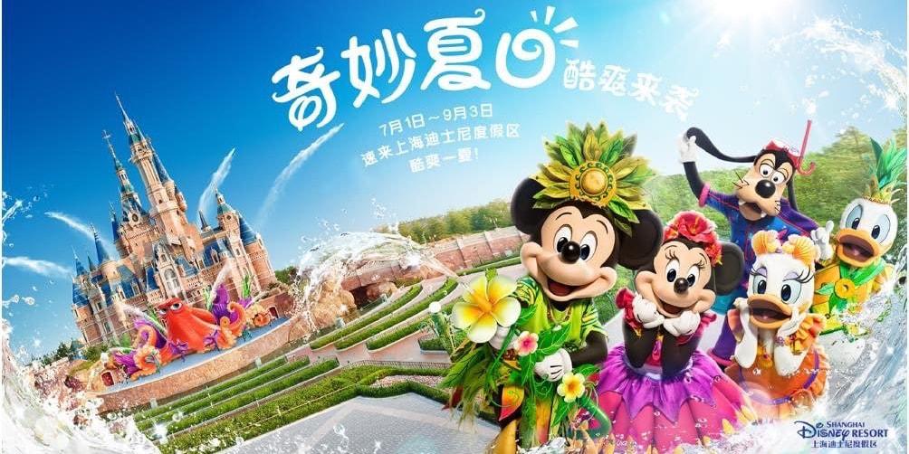 shanghai-disneyland-summer-blast-event
