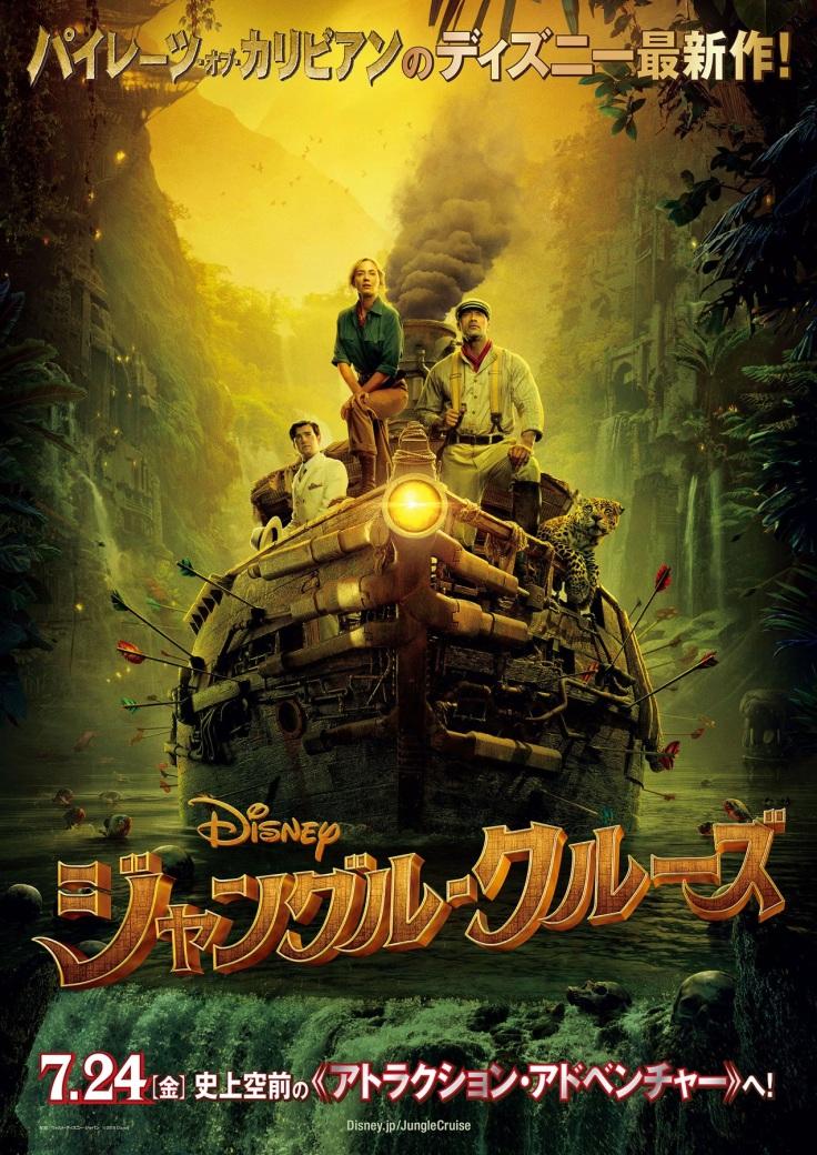 Jungle Cruise Japan Poster.jpg